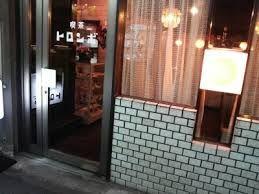 「喫茶 横浜」の画像検索結果