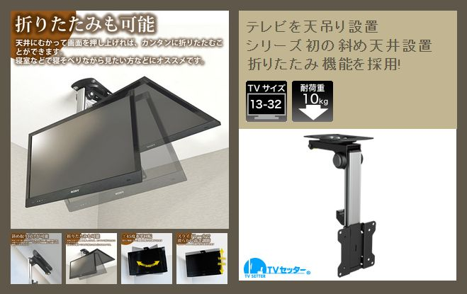 TVセッターハング VS40 SSサイズ _ 壁掛けテレビの金具専門店 全メーカー対応《テレビ壁掛けショップ本店》