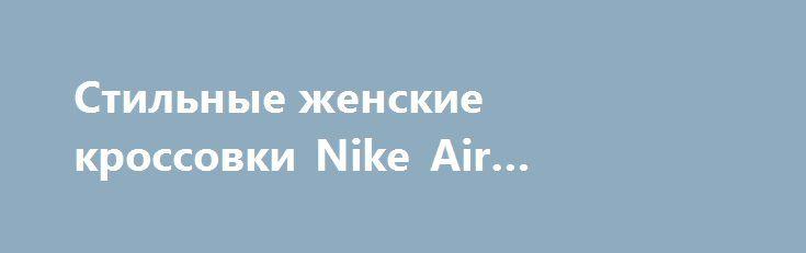 Стильные женские кроссовки Nike Air Huarache Black, White http://brandar.net/ru/a/ad/stilnye-zhenskie-krossovki-nike-air-huarache-black-white/  Доставка Новой почтой по всей территории Украины в течении 1-2 днейОтправка наложенным платежом Возьмите чистый лист бумаги. Поставьте на него стопу (оденьте носки, такие как будете одевать с обувью которую выбираете, если с этой обувью Вы планируете одевать носки) и обведите контур карандашом. Старайтесь держать карандаш ровно, чтобы линия не…