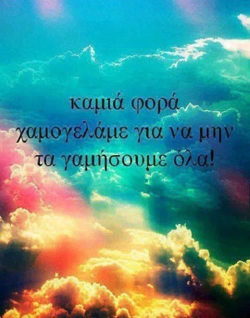 greek and greek quotes εικόνα