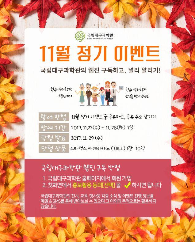 11월 정기 이벤트 - 국립대구과학관 웹진 구독 & 소문내기 (출처 : 과학의 재..   http://blog.naver.com/dnsmking/221146022172 블로그)