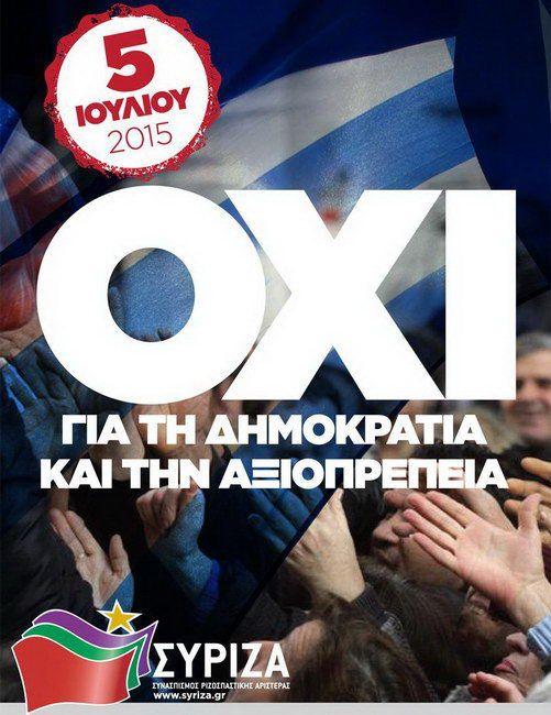 Κάλεσμα για ψυχραιμία, νηφαλιότητα και ομαλότητα εν όψει του δημοψηφίσματος από τη Ν.Ε. Έβρου του ΣΥΡΙΖΑ