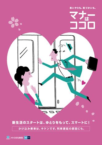 """""""Every fiscal year, Tokyo Metro — which runs most of the subway network in the city — issues a series of 'manners posters' which are displayed around the stations and platforms to ask its passengers to think of others."""" [pingmag.jp]"""
