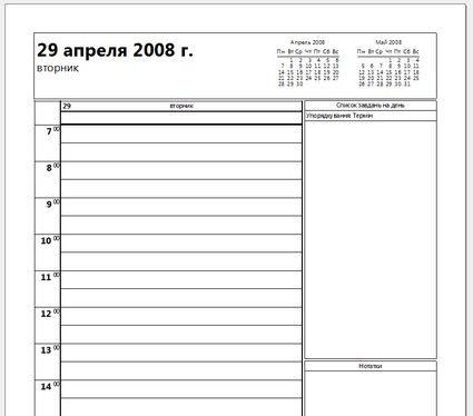 как напечатать пустой календарь в Microsoft Outlook