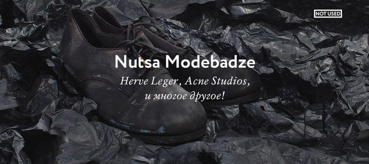 У нас снова пополнение в разделе NOT USED! Все вещи новые и никому ранее не принадлежавшие. Единственная в своем роде Nutsa Modebadze с уникальными сумками и клатчами, которые любой образ сделают особенным, в компании с не менее именитыми и любимыми Herve Leger, Ance Studios и многими другими! http://secondfriendstore.ru/selections/not_used #secondfriendstore