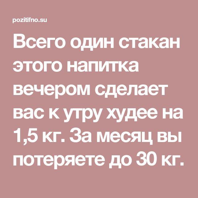 Всего один стакан этого напитка вечером сделает вас к утру худее на 1,5 кг. За месяц вы потеряете до 30 кг.