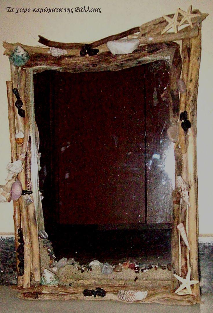 Καθρέφτης διαστάσεων 35x 25 εκ. διακοσμημένος με θαλασσόξυλα και κοχύλια