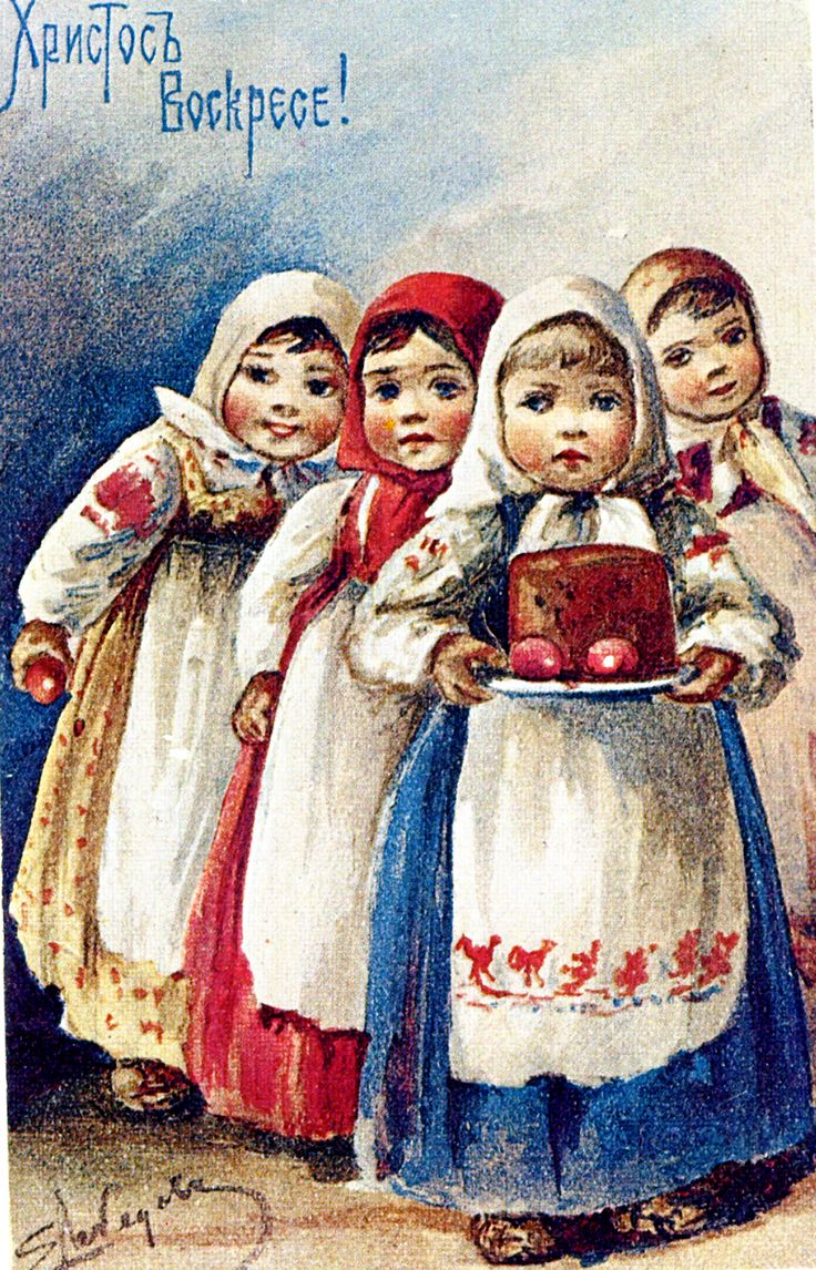 Post card,Children bringing a gift of Easter bread/ Kulich. .. http://icontraditions.com