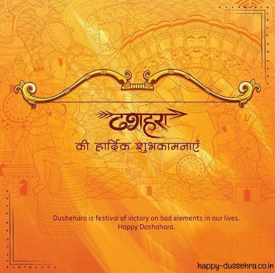 Beautiful Happy Dussehra Images Happy Dussehra Wishes Dasara Wishes Dussehra Images