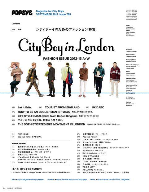 マガジンワールド   ポパイ - POPEYE   785  立読み