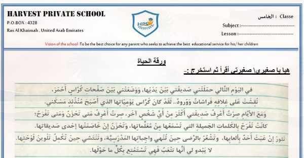ورقة عمل درس ورقة الحياة لغة عربية للصف الخامس الفصل الاول School Worksheets Grade