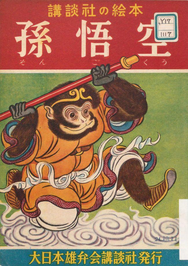 Shotaro Honda's illustrations for the 1939 children's book Son Goku (The Monkey King)