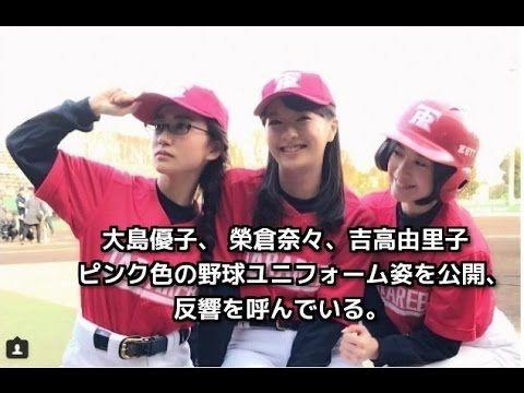 (話題のネタ)『東京タラレバ娘』吉高由里子&榮倉奈々&大島優子、ピンクの野球ユニフォーム姿披露