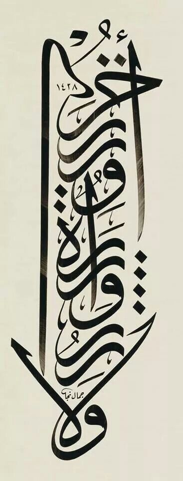 """No bearer of burdens can bear the burden of another"" (The Quran 35:18) Arabic calligraphy"