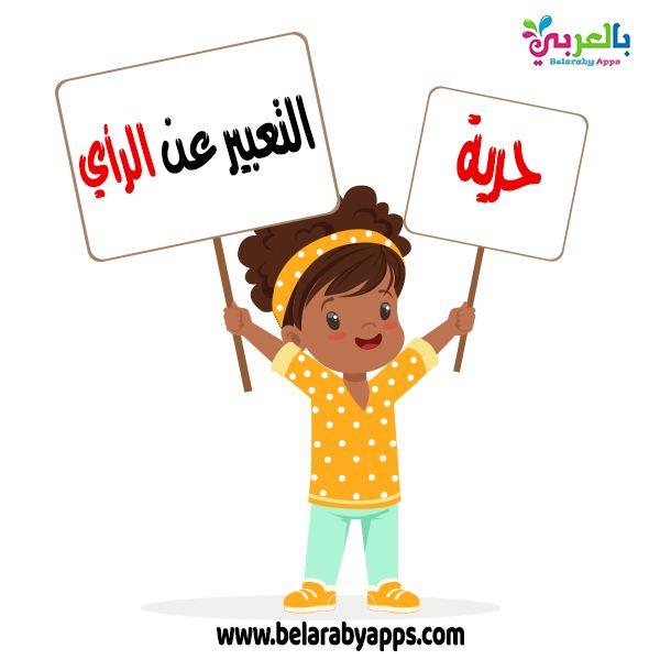 حقوق الطفل بالصور انفوجراف اليوم العالمي للطفل بالعربي نتعلم Character Family Guy Fictional Characters