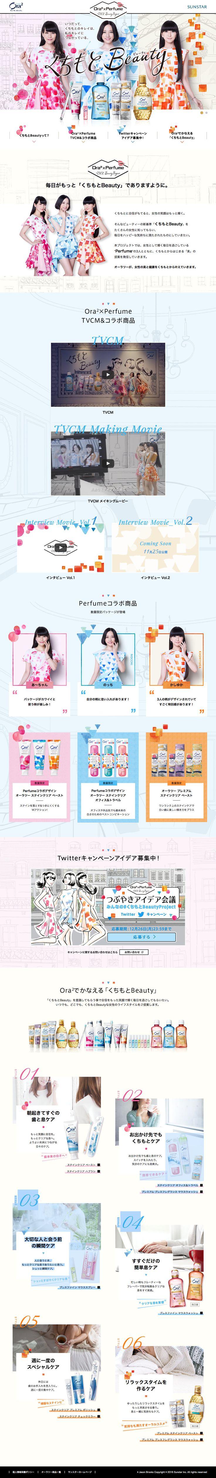 Ora2×Perfume くちもとBeauty Project http://ora2-perfume.com/