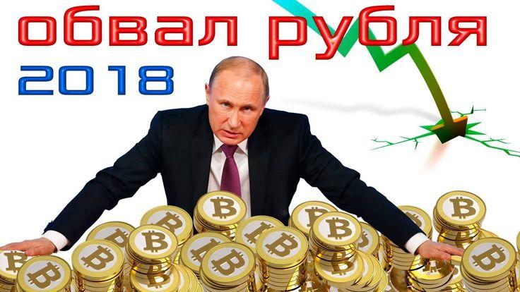 Путин отбирает у людей Криптовалюту.  Обвал рубля в 2018 спрогнозировал ... Биржа криптовалют; https://exmo.me/?ref=315182 Биржа криптовалют; https://yobit.io/?bonus=NBsKS