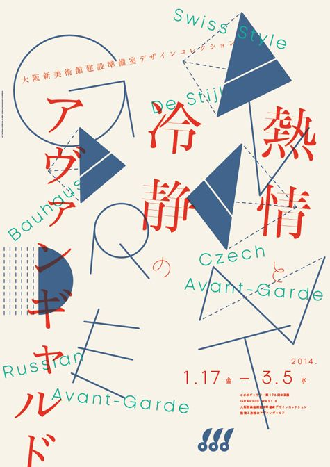 Japanese Exhibition Poster: The Passion and Calm of the Avant-Garde. Satoshi Kondo / Asatte. 2014
