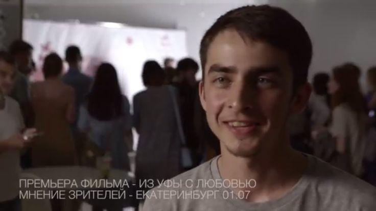 Из Уфы с любовью - Мнение зрителей - Премьера фильма  - Екатеринбург