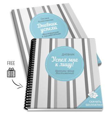 Готовый дневник успеха в формате PDF (только распечатать и вести) + подробное руководство. Дневник с любовью оформлен, его приятно заполнять и легко распечатать.   Одного распечатанного дневника хватит вам на целый месяц, а потребуется всего 10 листов А4. #дневникуспеха #дневникдостижений #планировщик #планнер #планирование #бесплатно #planner