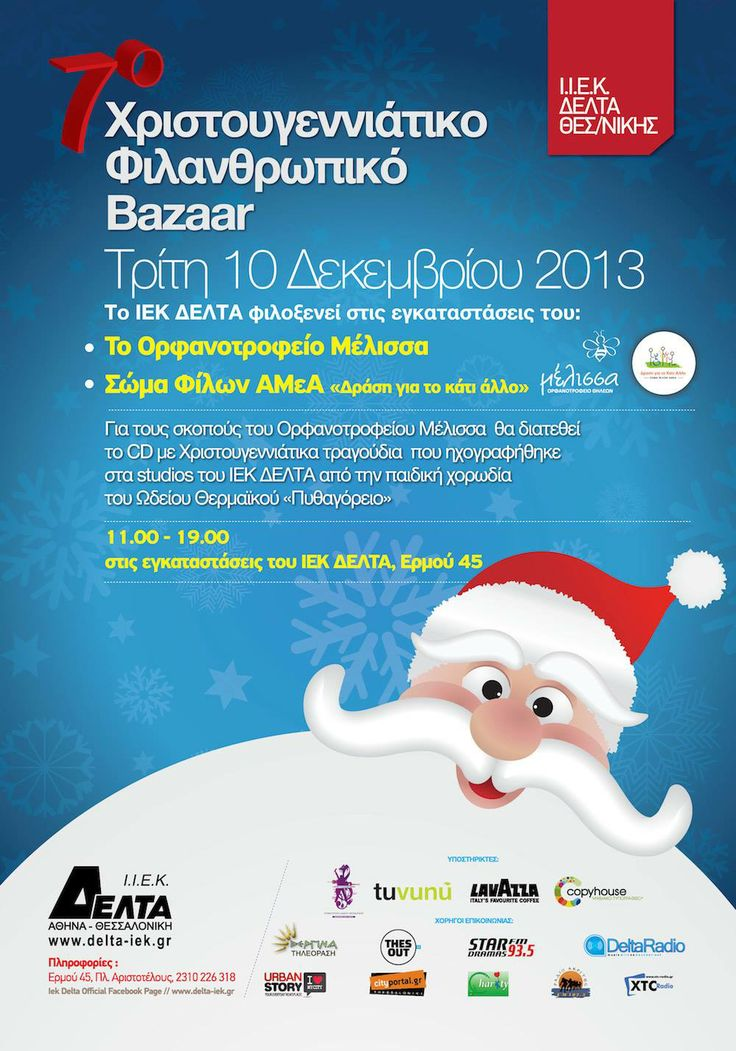 7ο Φιλανθρωπικό Χριστουγεννιάτικο Bazaar. Μήνυμα Αγάπης από το ΙΕΚ ΔΕΛΤΑ