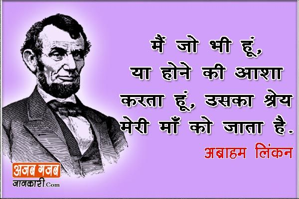 Abraham Lincoln Inspirational Quotes In Hindi Quotesinspiration