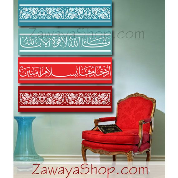 Arabic Calligraphy Canvas Art Painting print - Zawaya