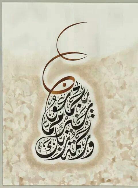 ورحمة ربك خير مما يجمعون #الخط_العربي