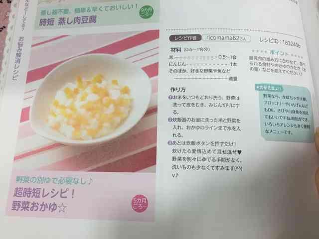 離乳食本掲載♡超時短レシピ!野菜おかゆ☆