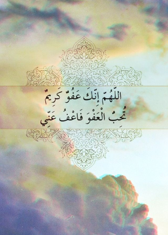 """O Allah, You are forgiving and gracious, and You love forgiveness, so forgive me"""