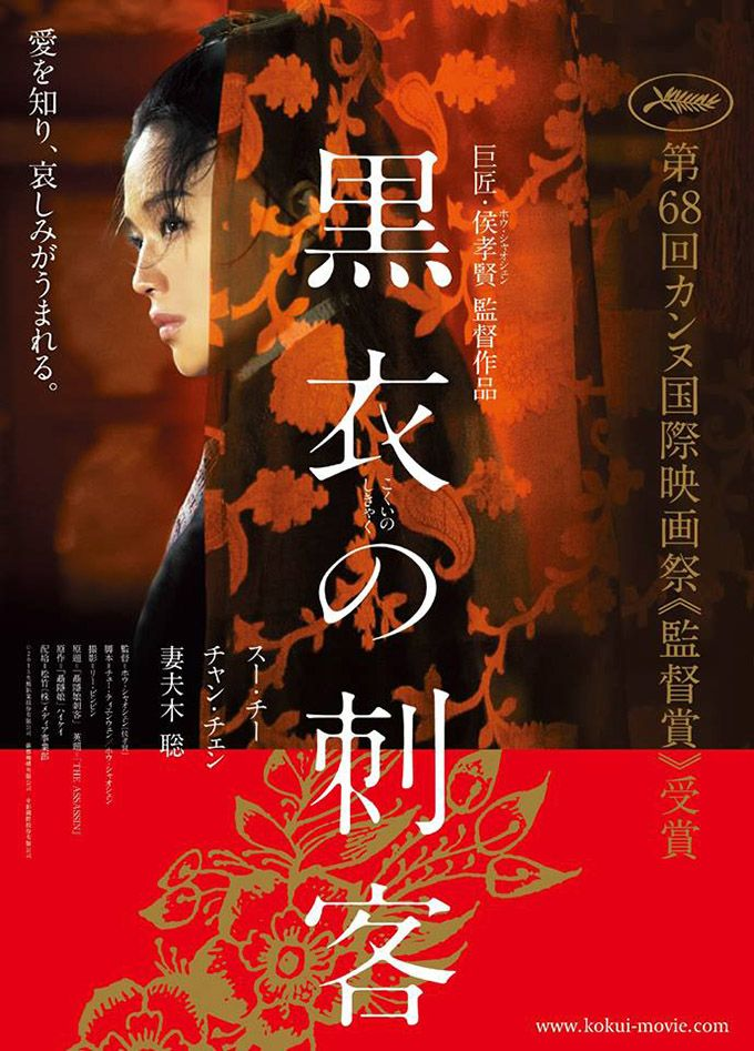 The Assassin, A film by Hou Hsiao-Hsien, Japanese poster.