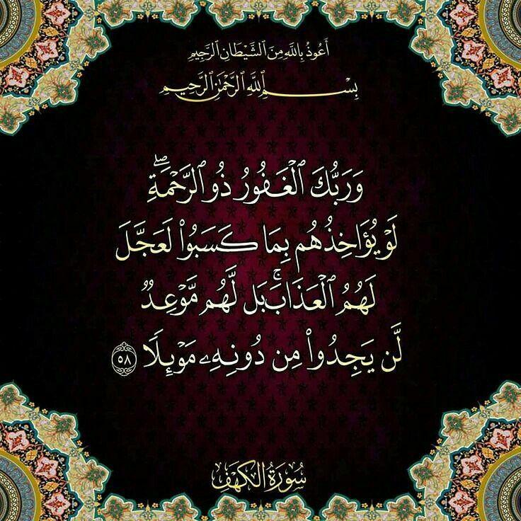 ١٣ اللهم لا إله إلا أنت العزيز الغفور ذو الرحمة سبحانك وبحمدك جل جلالك وعظم تبشيرك بسبق مغفرتك ورحمتك على المؤاخذة وا Quran Verses Prayer For The Day Prayers