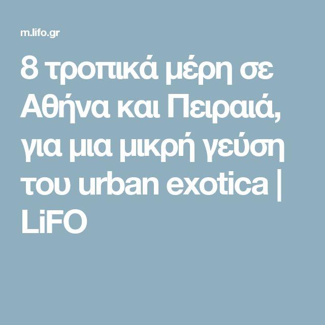 8 τροπικά μέρη σε Αθήνα και Πειραιά, για μια μικρή γεύση του urban exotica  | LiFO