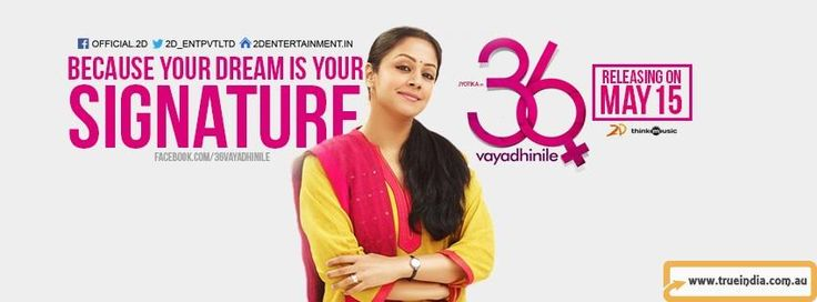 36 Vayadhinile - Tamil Movie Screening in Australia (Sydney, Perth, Melbour