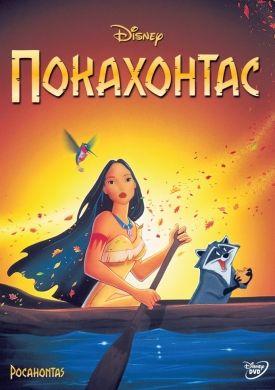Смотреть Покахонтас бесплатно