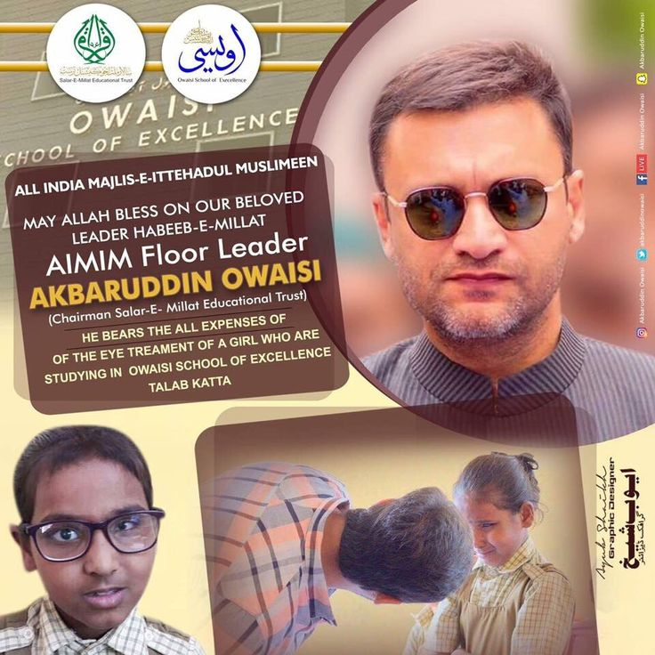 May Allah Bless on our beloved leader Habeeb e Millat Akbaruddin Owaisi (Chairman Salar-E-Millat Educational Trust) He bears the all expenses of the Eye treatment of a Girl who are studying in Owaisi School of Excellence Talab Katta.
