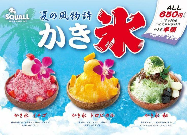 Kakigouri (かき氷) shaved ice dessert