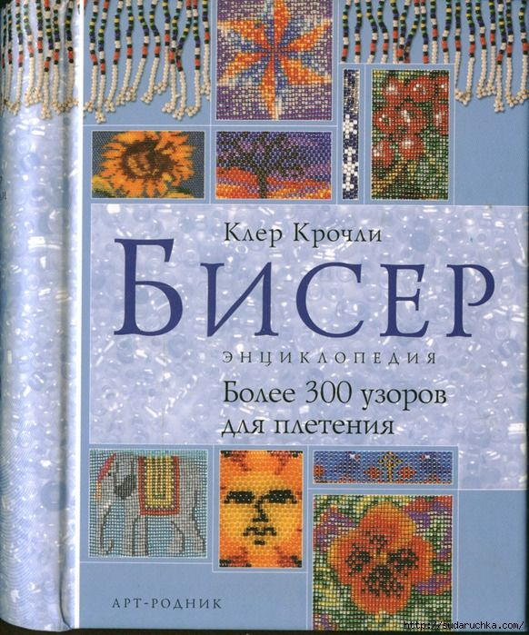 beeding magazine in Russian but easy to follow photo tutorial