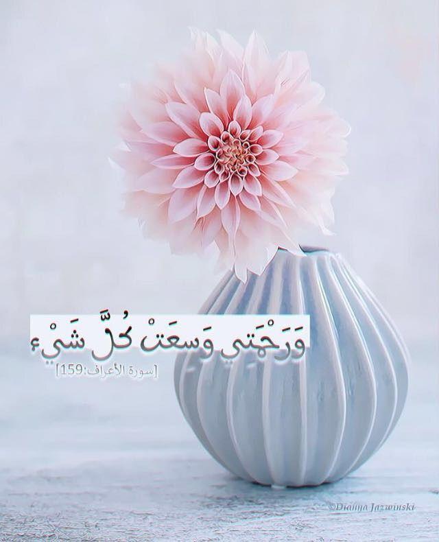 Pin By الأثر الجميل On معلومات دينية Home Decor Decor Vase