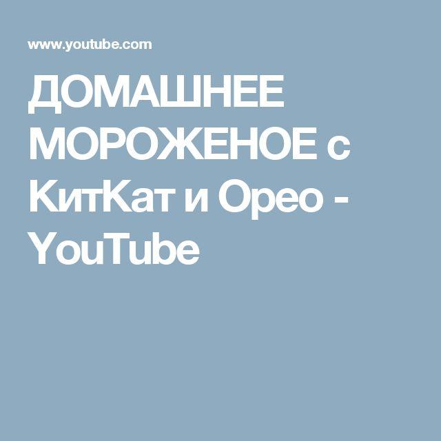 ДОМАШНЕЕ МОРОЖЕНОЕ с КитКат и Орео - YouTube