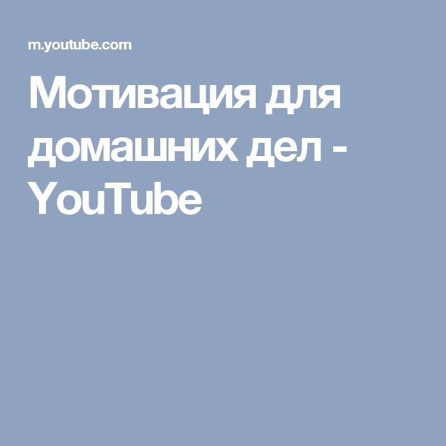 Мотивация для домашних дел - YouTube