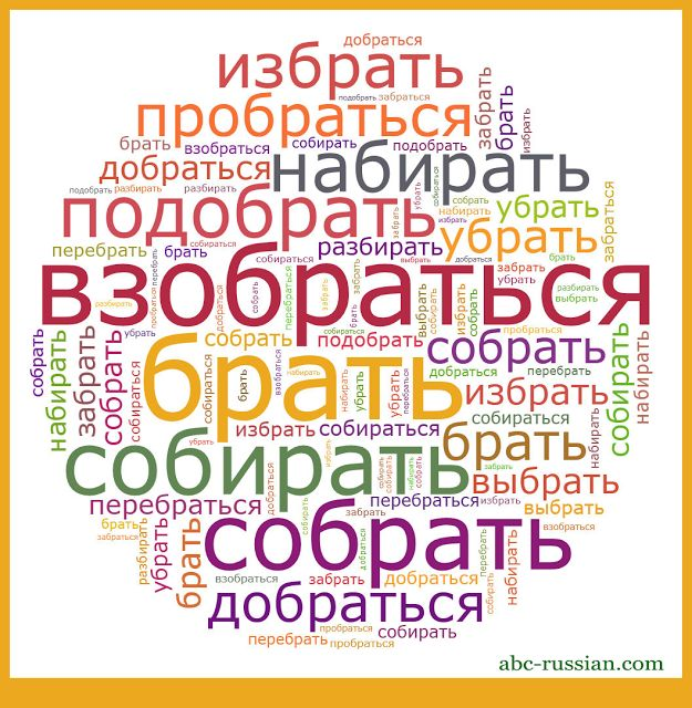 russian verb to take