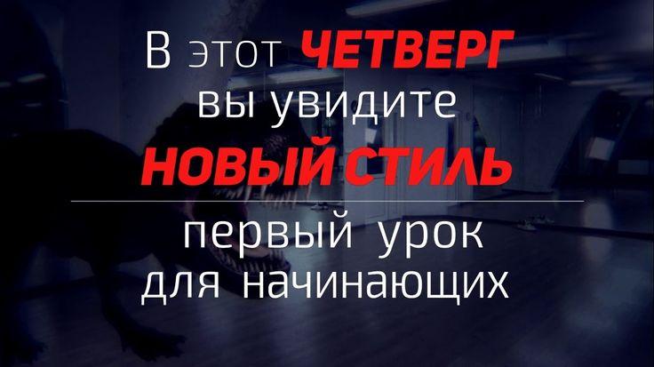 УРОКИ ТАНЦЕВ Новый стиль Тизер #1