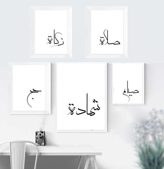 Islam Pillars Hajj Salat Zakat Siyam Shahada Modern Etsy Calligraphy Wall Art Islamic Calligraphy Etsy Art Prints