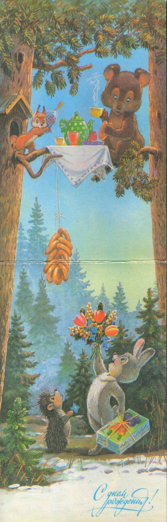 <<С Днём Рождения! Здоровья, счастья и всех благ! # Artist V. Zarubin>>