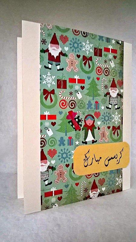 Merry Christmas 2014 in Arabic, Farsi and Urdu