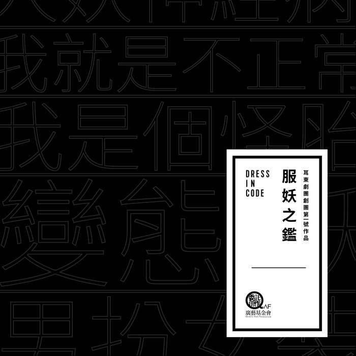 服妖之鑑 cover art