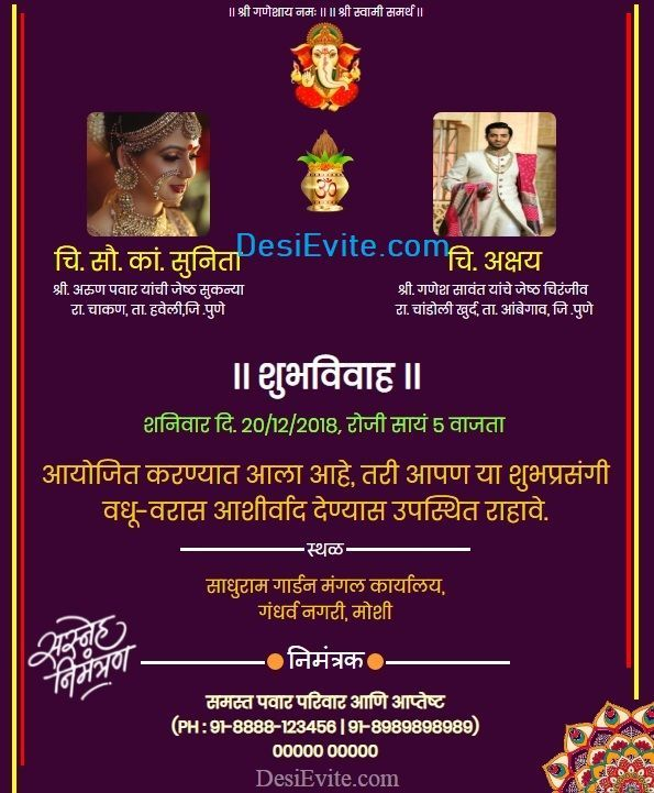 Marathi Wedding Card Maker For Whatsapp Create And Download Mar Indian Wedding Invitation Cards Hindu Wedding Invitation Cards Wedding Invitation Cards Online