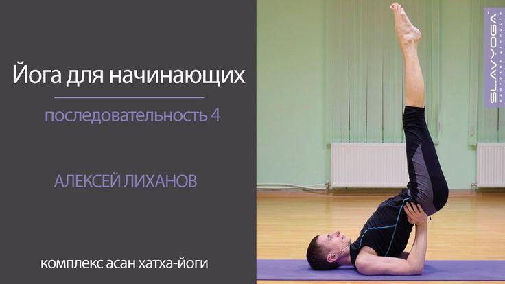 Хатха-йога с Алексеем Лихановым | Последовательность асан [4] | Йога для...