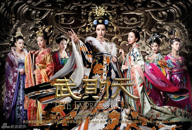 The Empress of China -  Movie about Wu Zeitan starting Fan Bingbing